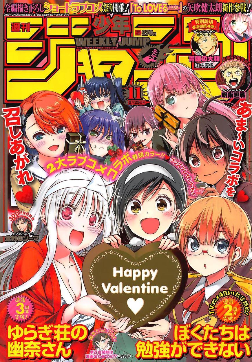 Bokutachi wa Benkyou ga Dekinai 98 Page 1