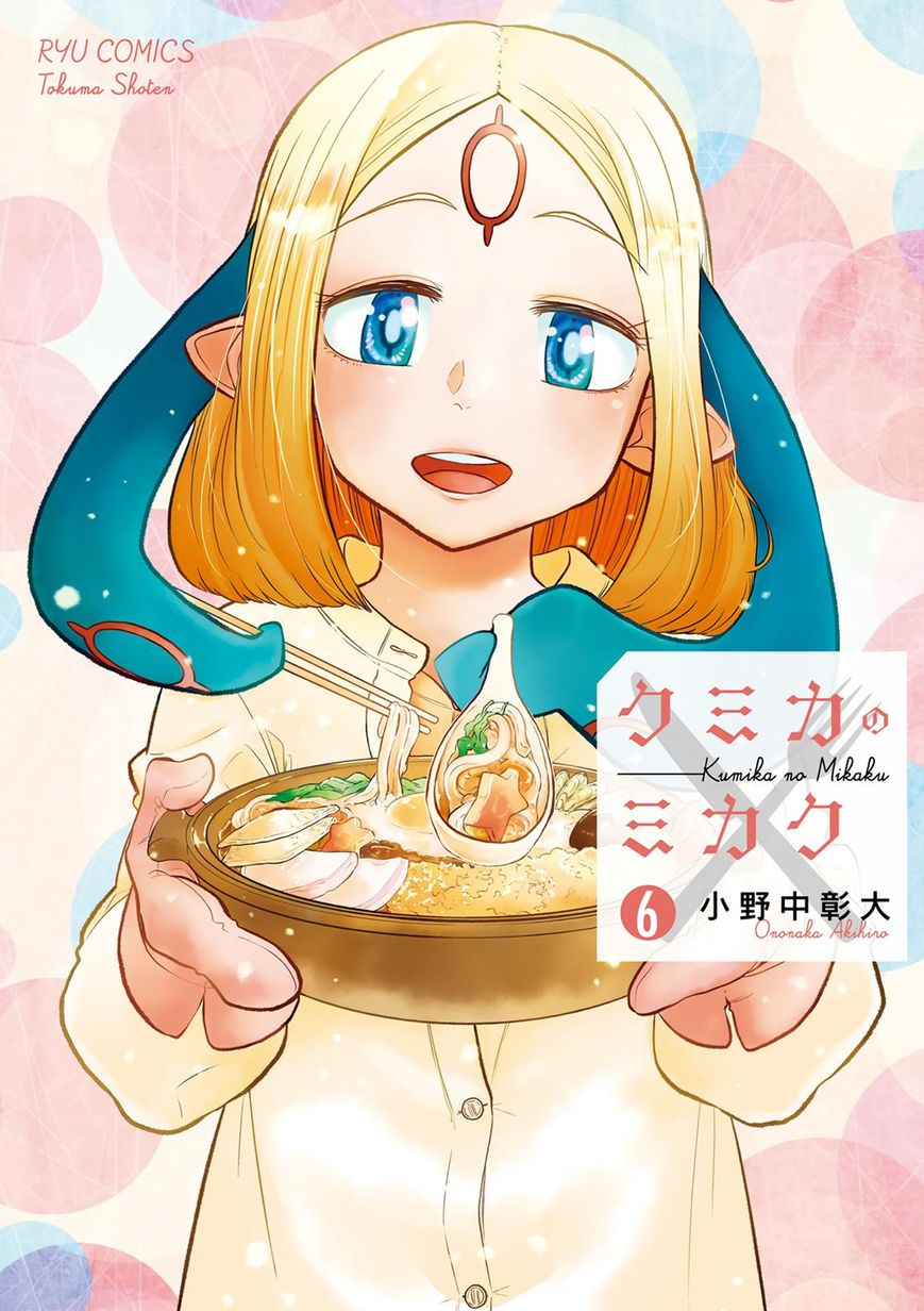 Kumika no Mikaku 33 Page 2