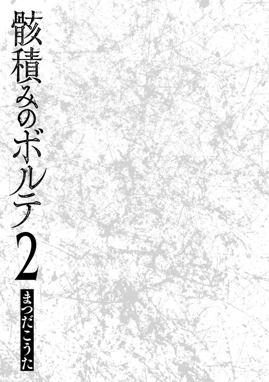 Mukuro-dzumi no borute 5 Page 3