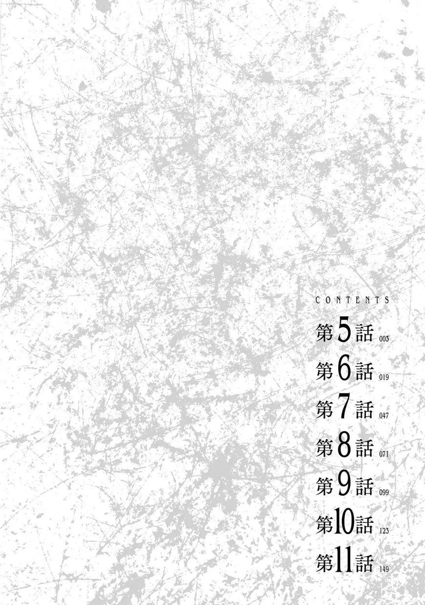 Mukuro-dzumi no borute 5 Page 4